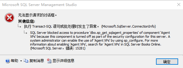 启动SQL Server Agent on Linux-程序旅途