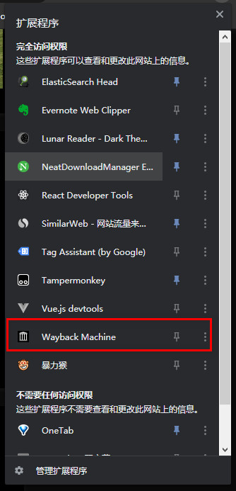 chrome网页时光机插件wayback machine-程序旅途